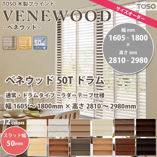 TOSO 木製ブラインド ベネウッド50T ドラム 通常タイプ ラダーテープ仕様 スラット幅 50mm 幅1605~1800mm 高さ2810 ~2980mm サイズオーダー