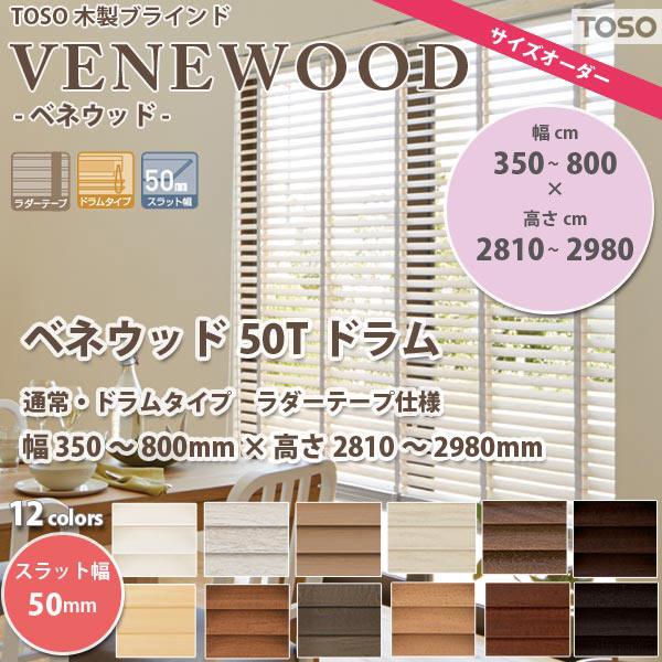 TOSO 木製ブラインド ベネウッド50T ドラム 通常タイプ ラダーテープ仕様 スラット幅 50mm 幅350~800mm 高さ2810 ~2980mm サイズオーダー