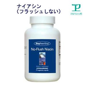 ナイアシン(ビタミンB3) ノーフラッシュ 無添加 植物性x2本入【サプリメント/荒れない/ノンフラッシュ/アレルギー対応/ナイアシンアミド/グルテンフリー/アレルゲンフリー/サプリ/高吸収/タイムリリース/No-Flush Niacin】