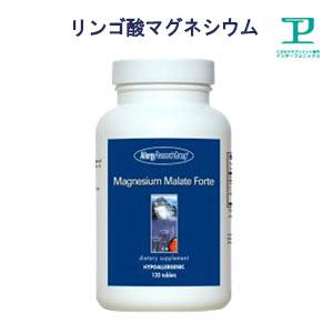 リンゴ酸マグネシウム サプリメント 植物発酵抽出 約60日分x2本【ミネラル/りんご酸/植物性/アレルギー対応/高吸収/サプリ/グルテンフリー/アレルギー反応成分不使用/Magnesium Malate】