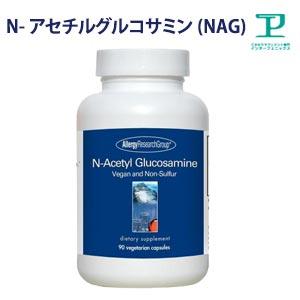 N-アセチルグルコサミン(NAG) 低分子 サプリメント 植物性1粒Nアセチルグルコサミン500mg 90粒45~30日分x2本【サプリメント/サプリ/植物性/グルコサミン/N-アセチルグルコサミン/NAG/高吸収】