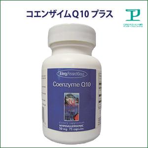 コエンザイムQ10 CoQ10 植物由来サプリメント 無添加 50mg入75植物性粒x2本【サプリメント/植物性/コエンザイムQ10/COQ10/補酵素/発酵コエンザイム/サプリ/健康食品/アレルギー対応/グルテンフリー】