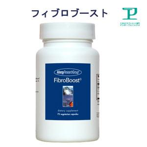 海藻ポリフェノールのフロロタンニンやエクロニアカヴァエキスのサプリメント フィブロブーストx2【サプリ/ヨウ素/無添加】