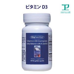 ビタミンD3 おすすめ バランス型サプリメント 高吸収60~30日分x2本 ビタミンD ビタミンd3 サプリ グルテンフリー アレルゲンフリー 健康食品 爆安プライス Complete Vitamin D3