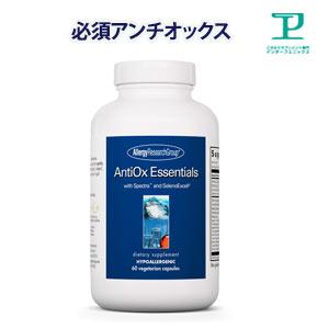 必須アンチオックス アンチオキシダント(SOD)開発メーカーのサプリメント 無添加 植物性60~20日分x2本【ビタミン/亜鉛/天然成分/アレルギー対応/無添加】