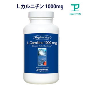 Lカルニチン 1000mg 高吸収 無添加 【サプリメント/アミノ酸/グルテンフリー/サプリ/健康食品/植物性/発酵性/アレルゲン不使用】