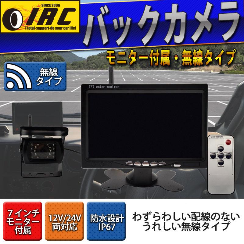 ワイヤレス バックカメラ 7インチ UDトラックス コンドル 12V/24V兼用 オンダッシュ