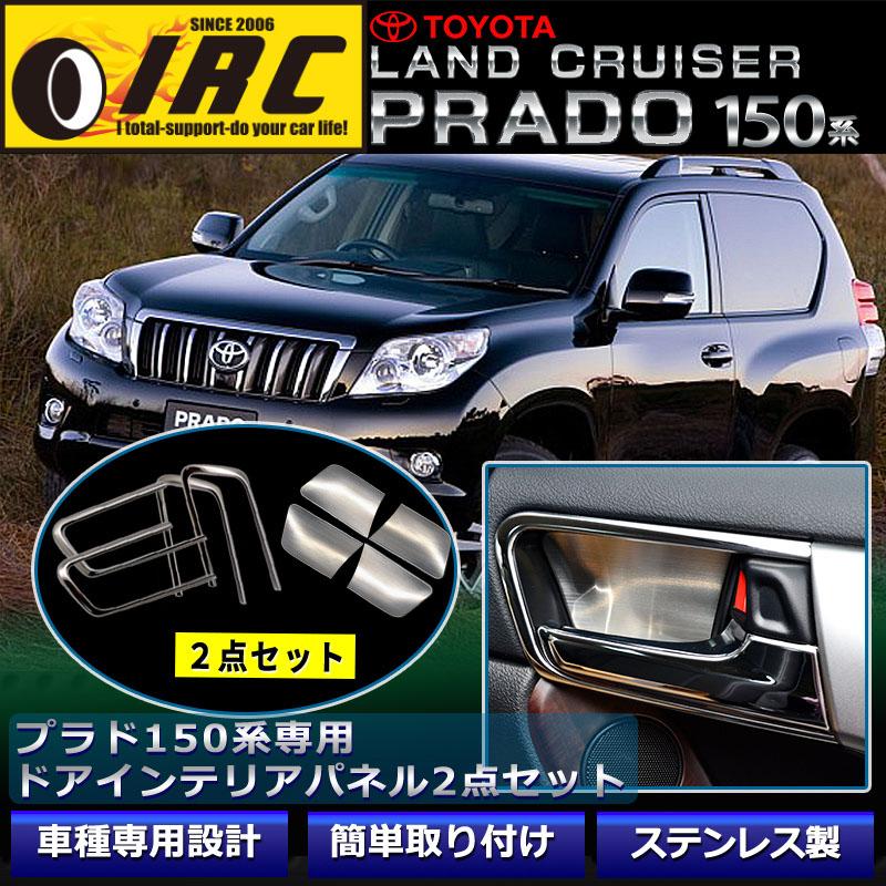 Irc Rakuten Ichiba Store Yu Pack Flights Land Cruiser Prado 150