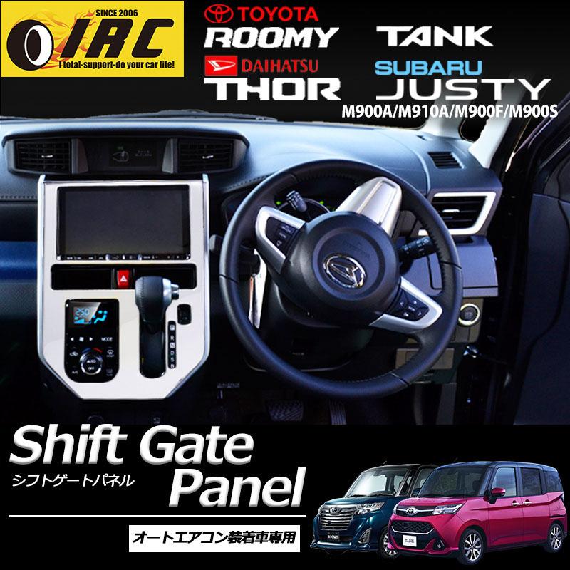 Interior Parts Plating Parts M900 M910 Toyota ROOMY TANK SUBARU JUSTY  DAIHATSU THOR For Exclusive Use ...