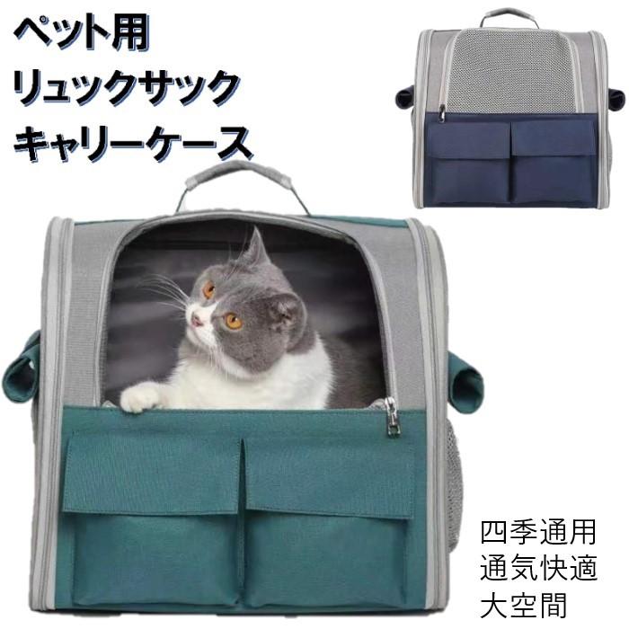 ペットキャリー おりたたみ 3Way リュックサック 通院バッグ 旅行バッグ 大空間 通気性 [送料無料]ペットキャリー おりたたみ 3Way お出かけバッグ 外出リュックサック 通院バッグ 旅行バッグ 大空間 通気性