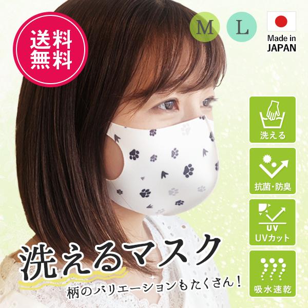 日本製 注文後の変更キャンセル返品 大きめ 新作通販 小さめ デザイン 洗えるマスク おしゃれ マスク 洗える 高機能 UVカット かっこいい 耳が痛くならない 吸水速乾 かわいい デザインマスク 抗菌防臭