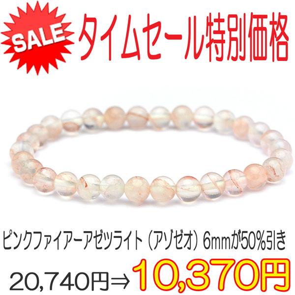 【特別セール】ピンクファイアーアゼツライト(アゾゼオ) 丸玉6mm ブレスレット(保証書・ディレクトリカード付き) 石の蔵