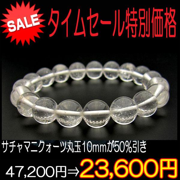 【特別セール】サチャ・マニクォーツ 丸玉10mm ブレスレット(保証書・ディレクトリカード付き)