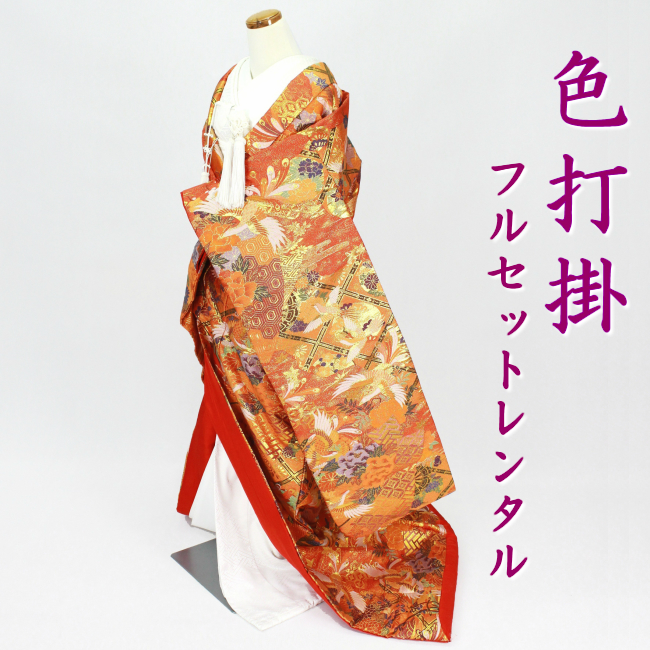 【色打掛レンタル】色打掛 フルセットレンタル 結婚式 婚礼 和装 神前式 前撮り レンタル色打掛 iro1026r-wa-pinc 花鳥格子 オレンジ