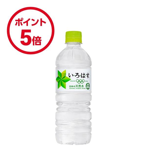 厳選された日本の天然水 い 超特価SALE開催 ろ 激安卸販売新品 は 24本入×1ケース す 555mlPET