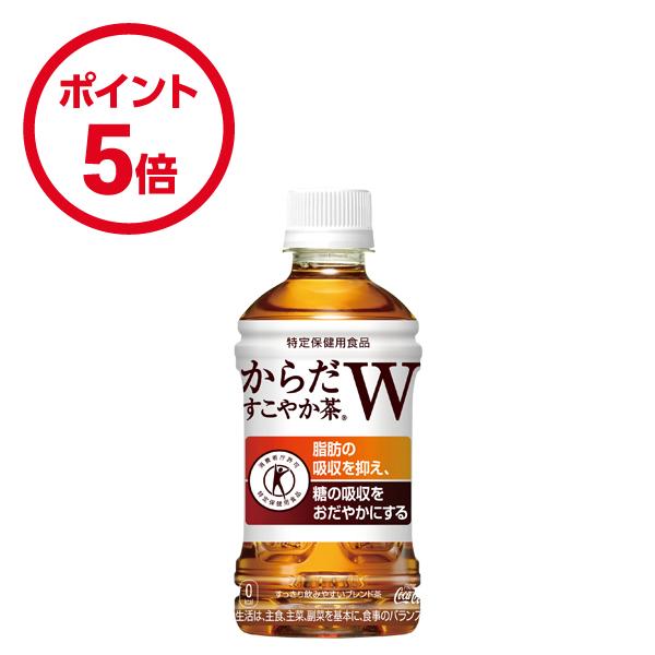 日本初 定価の67%OFF 1本で2つの働きをもつ特定保健用食品の無糖茶植物由来の食物繊維の働きにより 脂肪の吸収を抑え 糖の吸収をおだやかにする からだすこやか茶W 当店一番人気 24本入×1ケース 350mlPET