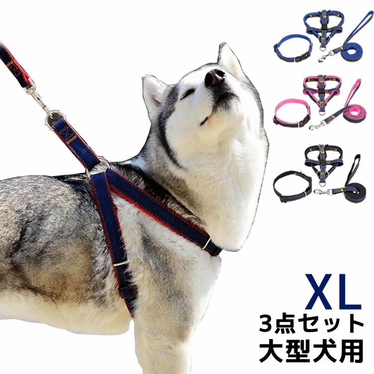 XLサイズ 大型犬 お散歩にぴったり ハーネスと首輪 リードの3点セット 首輪 ハーネス 犬 デニム製 祝日 お買い得品 ナイロン 3点セット リード ペット用品 お散歩用