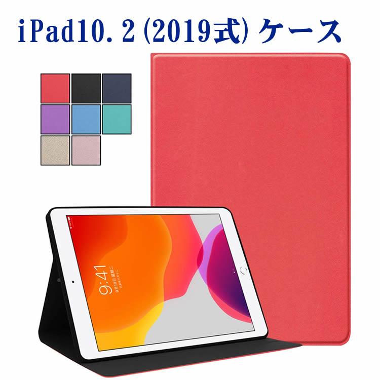 軽量 薄型 iPad10.2 ケース iPad 10.2型 ☆送料無料☆ 当日発送可能 第7世代 2019年新型 対応 卓越 ipad 10.2 2019年 開閉式 傷つけ防止 10.2インチ 高級PUレザー TPUスマートケース スタンド機能付き 二つ折タイプ