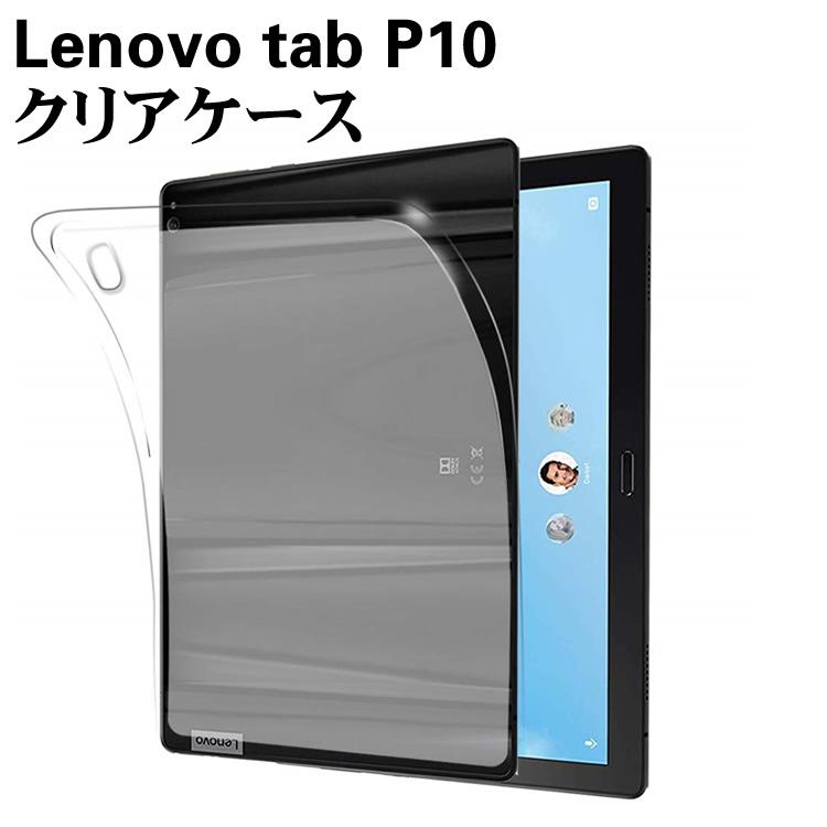 Lenovo tab P10 半透明クリアータブレットケース ケース クリア 半透明 TPU素材 タブレットケース 保護カバー専用 背面ケース アウトレット ストア Tab 極薄落下防止 PC-TE510JAW TB-X705F 対応 LAVIE 超軽量 JAW E TE510 TB-X705L