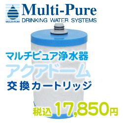 【送料無料】マルチピュア浄水器アクアドーム 交換用カートリッジ
