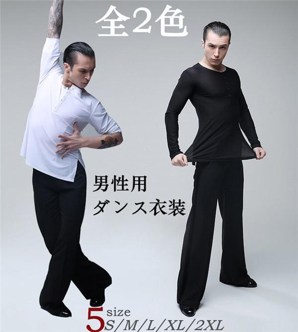 ラテン ダンスウェア トップス メンズ ラテンダンス用上着 Tシャツ チャチャチャ メーカー在庫限り品 ルンバ カウボーイ 男性社交ダンス衣装 大量注文にも対応しています 男性 ダンス 衣装 ウェア 代引き不可 L 男性社交ダンス XL 上着 演出 お値打ち価格で M 2XL S 練習着 dm292c0c0w5 競技用 ステージ ワルツ