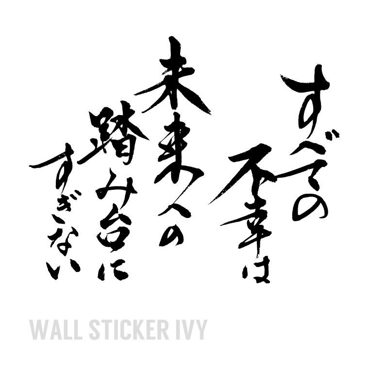 Designer's Wall sticker[Wall sticker/ウォールステッカー/シール/Wall decal/壁紙/書道/筆]