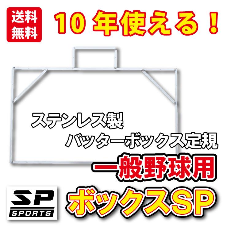 ボックスSP 【中学校 一般 野球用】 ステンレス製 バッターボックス 定規 10年以上使用できます SP SPORTS 野球 卒団記念品 卒部記念品 【送料無料】 【ラッキーシール対応】 クーポン対象