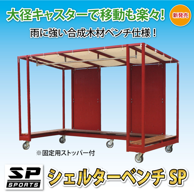 シェルターベンチSP(エスピー) 大径キャスターで移動も楽々!雨に強い合成木材ベンチ仕様! SP SPORTS クーポン対象
