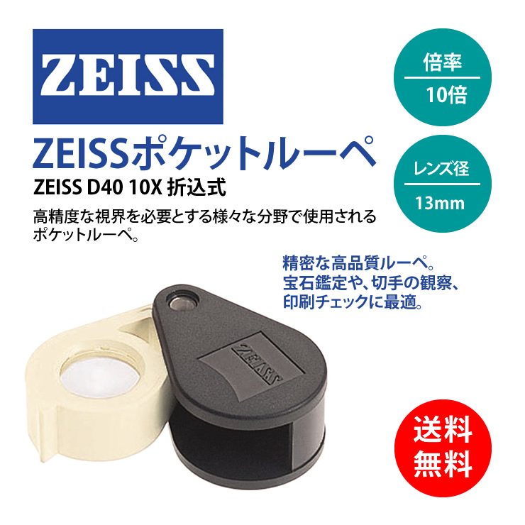 虫眼鏡 拡大鏡 ポケットルーペ ZEISS D40 10X 折込式 参考倍率 10倍 レンズ径13mm クーポン対象