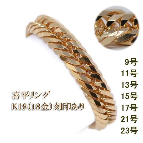 喜平リング K18 喜平 キヘイ リング 指輪 トリプル 12面 18金 18K レディース メンズ 男女兼用 K18 刻印 送料無料
