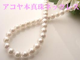 アコヤ本真珠ネックレス[品質保証付] 7~7.5ミリ[送料無料] [ 誕生日 プレゼント ギフト ジュエリー アクセサリー ]