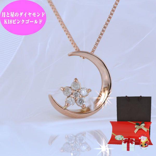 K18ピンクゴールド 月と星のダイヤモンド ムーンスターネックレス [ 誕生日 プレゼント ギフト ジュエリー アクセサリー ]