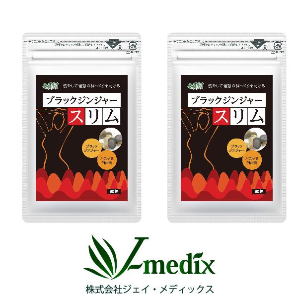 【5%OFF】【送料無料】燃焼系と力強い歩みのダブルケアブラックジンジャースリム 2袋(90粒×2/約60日分)燃えたいあなたのダイエット生活をサポート!