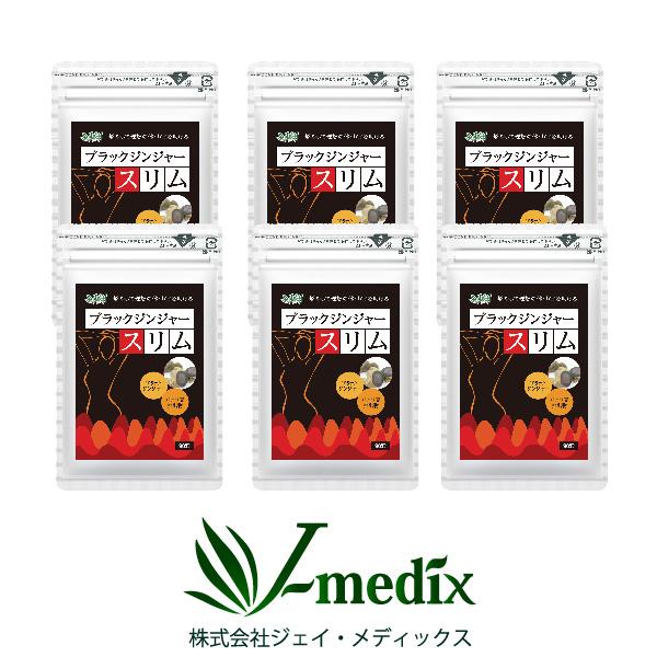 【15%OFF】【送料無料】燃焼系と力強い歩みのダブルケアブラックジンジャースリム 6袋(90粒×6/約180日分)燃えたいあなたのダイエット生活をサポート!