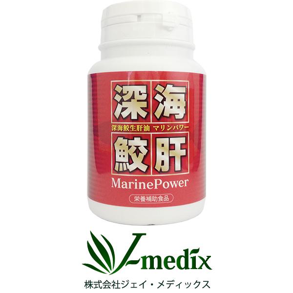 深海鮫生肝油 マリンパワー 標準サイズ(180粒入り)1本【送料無料】