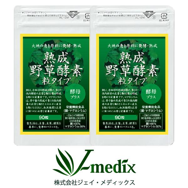 熟成 野草酵素粒タイプ2袋セットで割引価格!