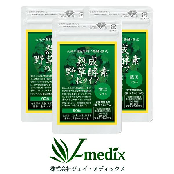 熟成 野草酵素粒タイプ3袋セットで割引価格!+【送料無料】【D】