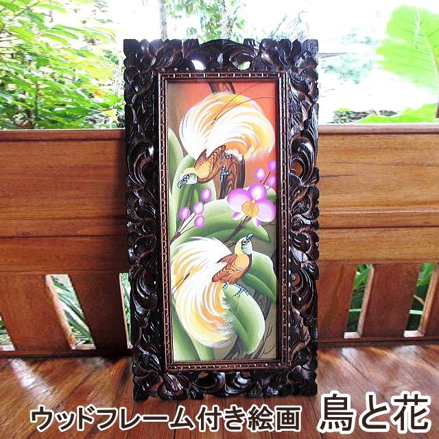 バリの鳥と花をモチーフに描いたアクリル絵画壁掛け/モダン/アート/インテリアバリ絵画 鳥と花 ウッドフレーム付き *bali art