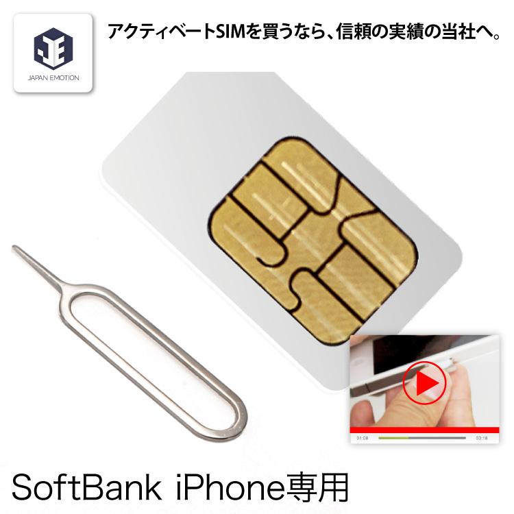 アクティベート micro sim card for アクティベート sim SOFTBANK iPhone5/5s
