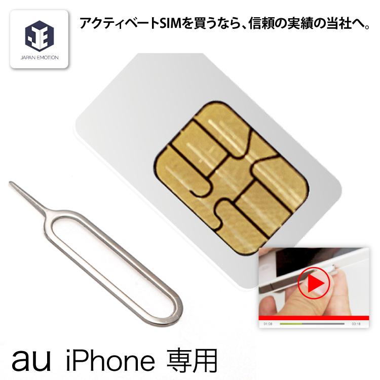 Japaemo Rakuten Global Market Activate Sim Card Au Version