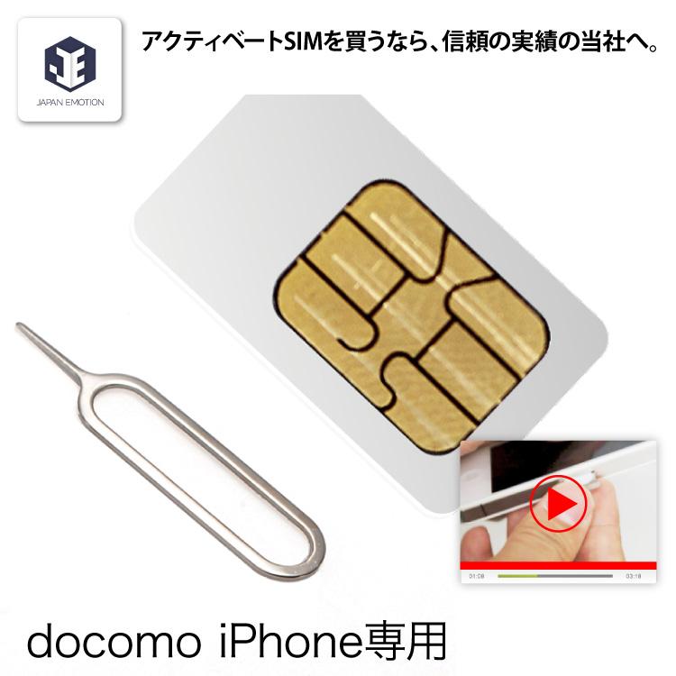 本日5の日 5倍 勝利2倍 SIM 受賞商品 注目ブランド アクティベート sim 説明書付き ドコモ iPhone6 6プラス 5 簡単 用 動画掲載中で誰でも簡単 無料サンプルOK 動作済み ネコポス便 nano カード 最新iOS 送料無料 アクティベーション 5s
