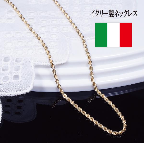 18金イタリー製デザインネックレス(中空ロープ60cm)