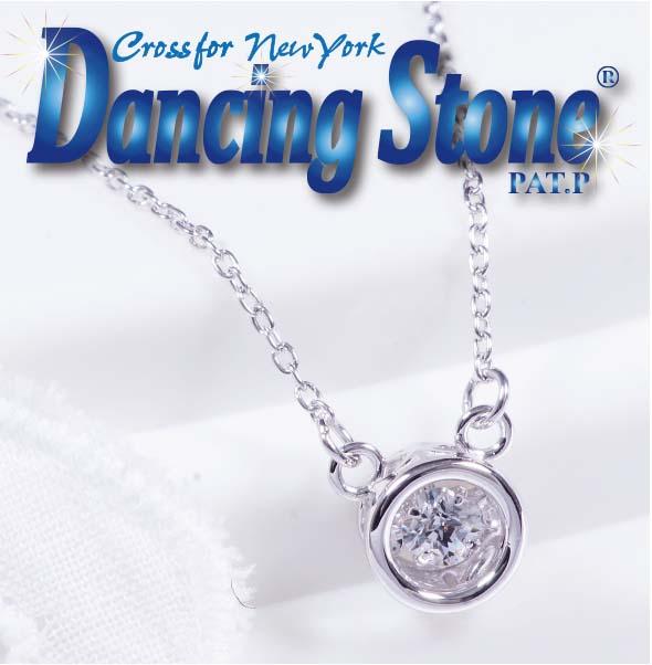 ギフト 動き出したら止まらないダンシングストーンジュエリー新登場クロスフォーニューヨークダンシングストーンペンダントネックレス NYP615 Diana