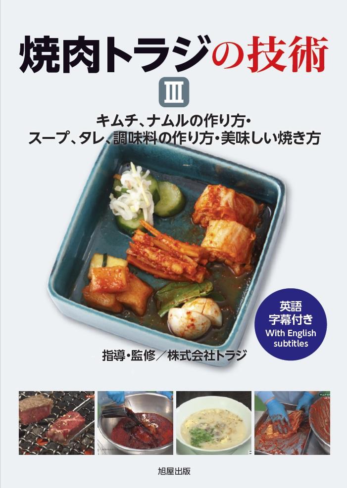 焼肉トラジの技術~キムチ、ナムルの作り方/スープ、タレ、調味料の作り方/美味しい焼き方~[料理 AH02-3 全2巻]