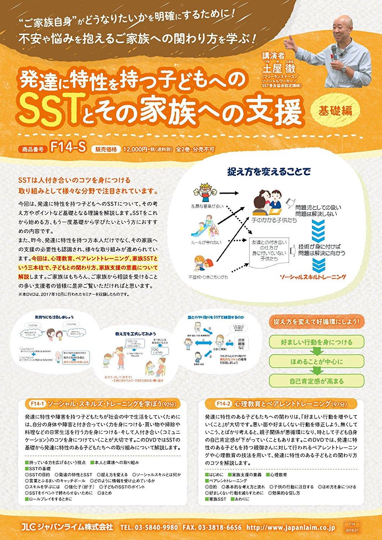 発達に特性を持つ子どもへのSSTとその家族への支援<基礎編>[発達障害支援・小児全般 F14-S 全2巻]
