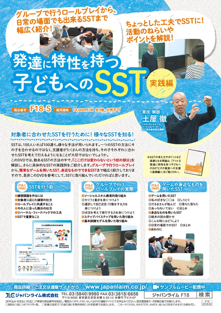 発達に特性を持つ子どもへのSST < 実践編 >【発達障害支援・小児全般 F18-S 全3巻】