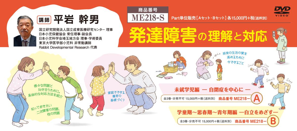 発達障害の理解と対応[発達障害支援・小児全般 ME218-S 全6巻]