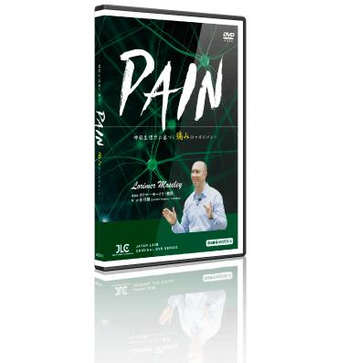 理学療法士向けDVD 超激安 PAIN~神経生理学に基づく痛みのマネジメント~ 新作送料無料 理学療法 ME209-S 全2巻