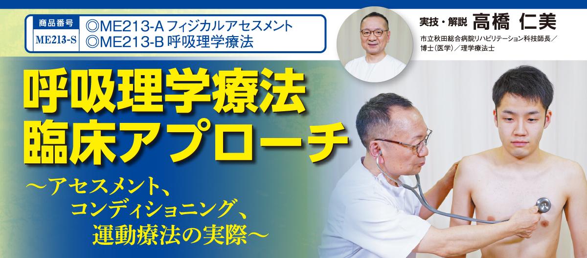 呼吸理学療法 臨床アプローチ~アセスメント、コンディショニング、運動療法の実際~[理学療法 ME213-S 全4巻]