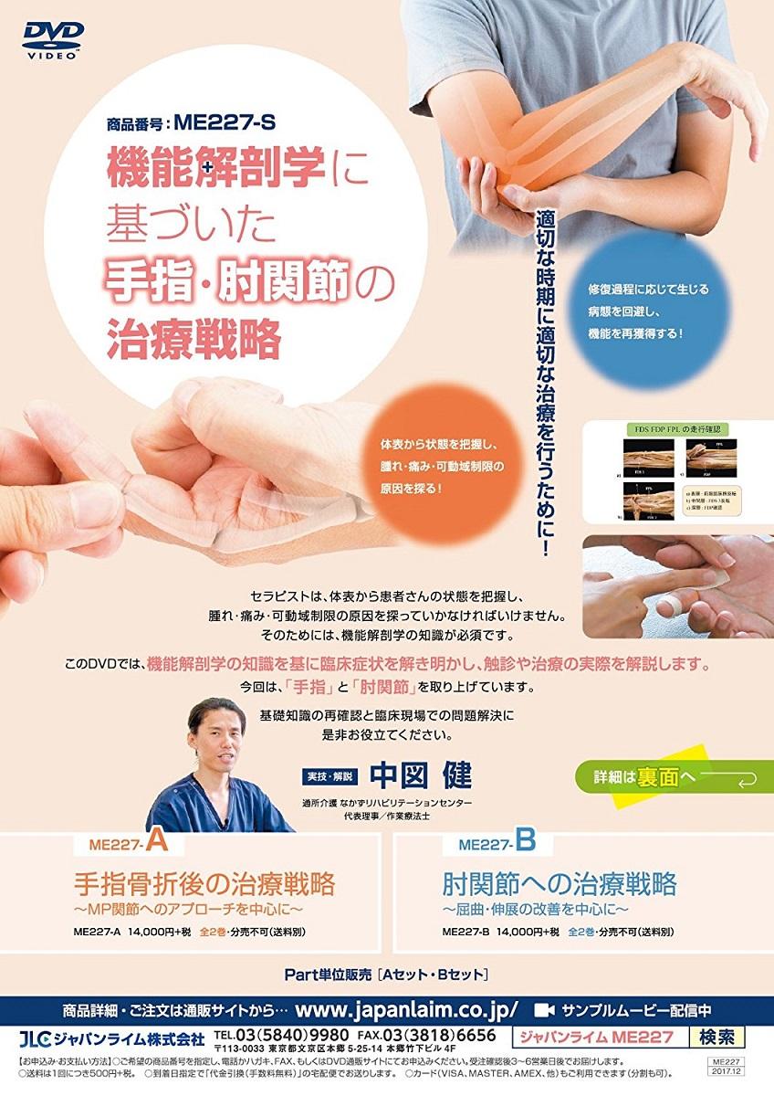 機能解剖学に基づいた手指・肘関節の治療戦略【全4巻】※【Aセット】&【Bセット】[理学療法 ME227-S 全4巻]
